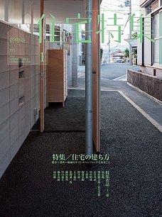 新建築住宅特集 1月号