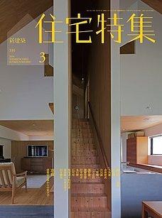 新建築住宅特集 3月号