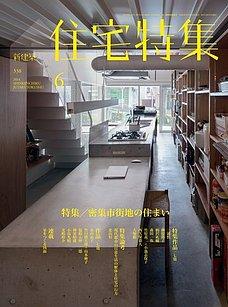 新建築住宅特集 2014年6月号