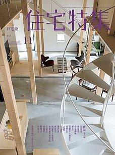 新建築住宅特集 2014年11月号