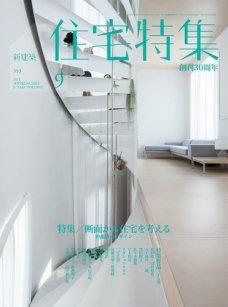 新建築住宅特集 2015年9月号