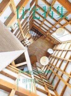 新建築住宅特集 2016年5月号