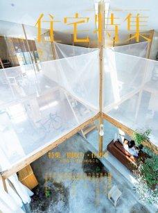 新建築住宅特集 2017年7月号