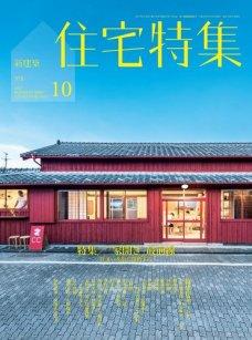 新建築住宅特集 2017年10月号