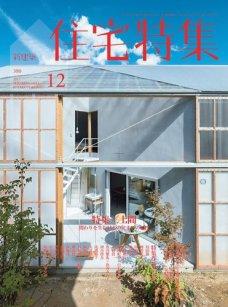 新建築住宅特集 2017年12月号