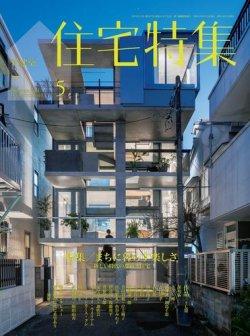 新建築住宅特集 2019年5月号