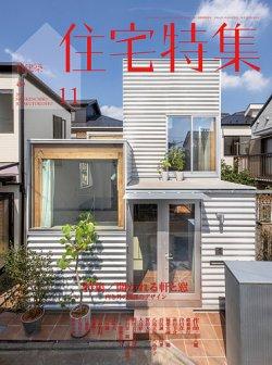 新建築住宅特集 2019年11月号