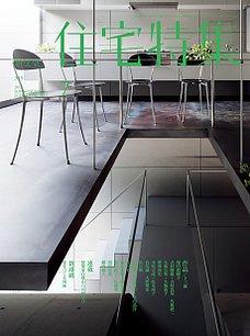 新建築住宅特集 7月号