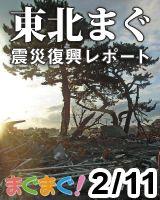 東北まぐ -震災復興レポート- 2012/02/11 発売号