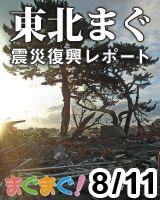 東北まぐ -震災復興レポート- 2011/08/11 発売号