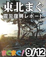 東北まぐ -震災復興レポート- 2012/09/12 発売号