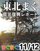 東北まぐ -震災復興レポート- 2012/11/12 発売号
