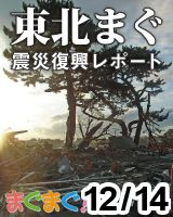 東北まぐ -震災復興レポート- 2012/12/14 発売号
