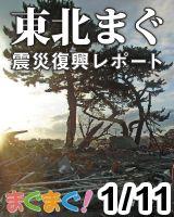 東北まぐ -震災復興レポート- 2013/01/11 発売号