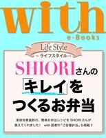 with e-Books (ウィズイーブックス) SHIORIさんの「キレイ」をつくるお弁当