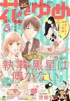 【電子版】花とゆめ 17号(2019年)