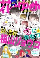【電子版】花とゆめ 19号(2019年)