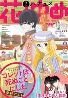 【電子版】花とゆめ 7号(2020年)