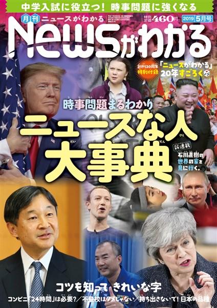 月刊Newsがわかる 2019年05月号