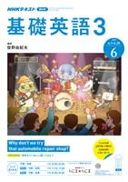 NHKラジオ 基礎英語3  2019年6月号