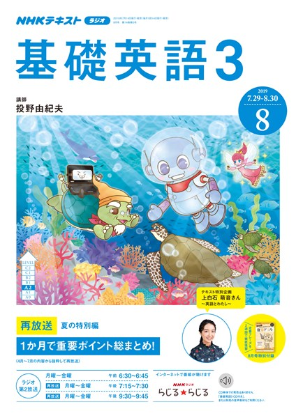 NHKラジオ 基礎英語3  2019年8月号