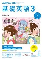 NHKラジオ 基礎英語3  2020年3月号