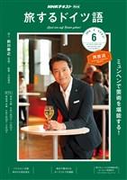 NHKテレビ 旅するドイツ語  2019年6月号