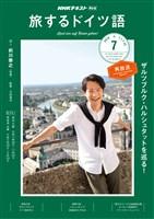 NHKテレビ 旅するドイツ語  2019年7月号