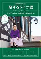 NHKテレビ 旅するドイツ語  2020年1月号