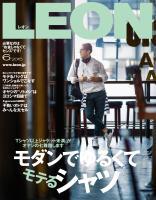 LEON 2015年6月号