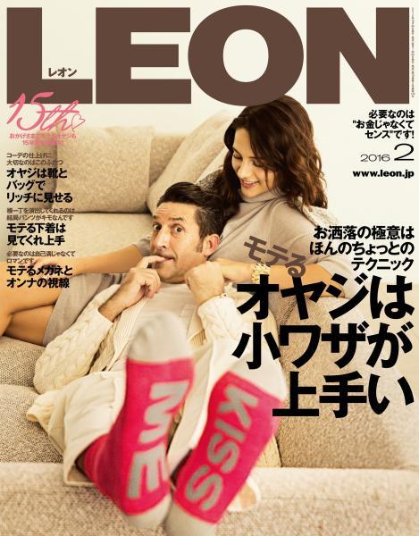 LEON 2016年2月号