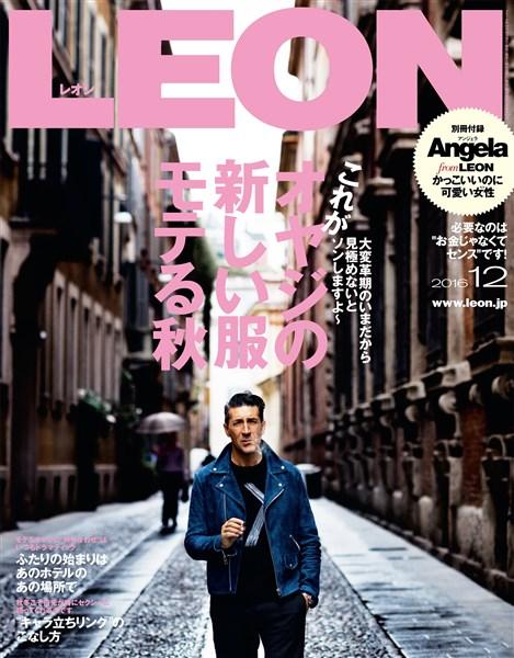 LEON 2016年12月号