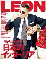 LEON 2020年1月号