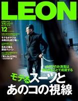 LEON 2020年12月号