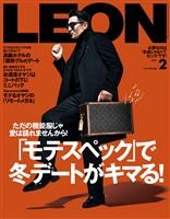 LEON 2021年2月号