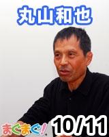 【丸山和也】丸山和也の義憤熟考 2011/10/11 発売号