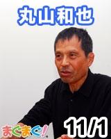 【丸山和也】丸山和也の義憤熟考 2011/11/01 発売号