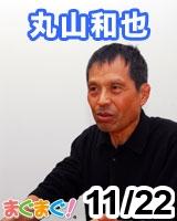 【丸山和也】丸山和也の義憤熟考 2011/11/22 発売号