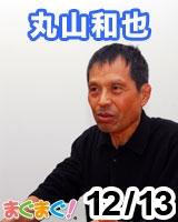 【丸山和也】丸山和也の義憤熟考 2011/12/13 発売号