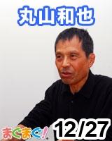 【丸山和也】丸山和也の義憤熟考 2011/12/27 発売号