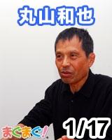 【丸山和也】丸山和也の義憤熟考 2012/01/17 発売号