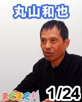 【丸山和也】丸山和也の義憤熟考 2012/01/24 発売号