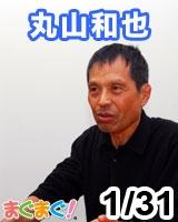 【丸山和也】丸山和也の義憤熟考 2012/01/31 発売号