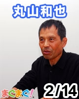 【丸山和也】丸山和也の義憤熟考 2012/02/14 発売号