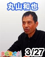 【丸山和也】丸山和也の義憤熟考 2012/03/27 発売号