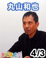 【丸山和也】丸山和也の義憤熟考 2012/04/03 発売号