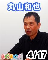 【丸山和也】丸山和也の義憤熟考 2012/04/17 発売号