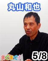 【丸山和也】丸山和也の義憤熟考 2012/05/08 発売号