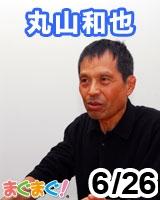 【丸山和也】丸山和也の義憤熟考 2012/06/26 発売号