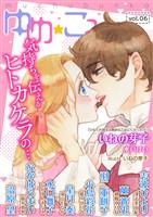 夢中文庫ゆめ☆こみ vol.6